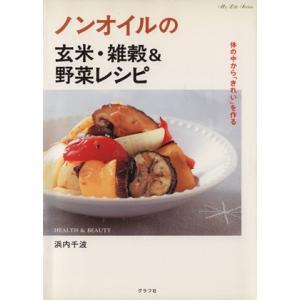 ノンオイルの玄米・雑穀&野菜レシピ/浜内千波の商品画像|ナビ