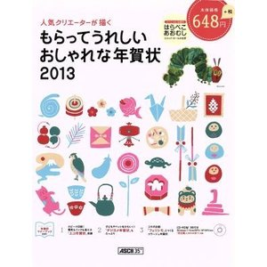 もらってうれしいおしゃれな年賀状2013/アスキー書籍編集部(著者)