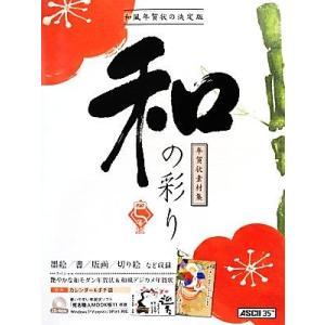 年賀状素材集 和の彩り 巳年版/アスキー書籍編集部【著】