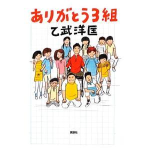 ありがとう3組/乙武洋匡【著】|bookoffonline