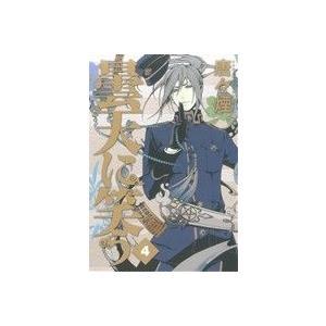 曇天に笑う(4) アヴァルスC/唐々煙(著者)