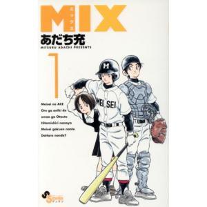 MIX(1) ゲッサン少年サンデーC/あだち充(著者)|bookoffonline