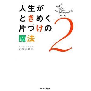 人生がときめく片づけの魔法(2)/近藤麻理恵【著】