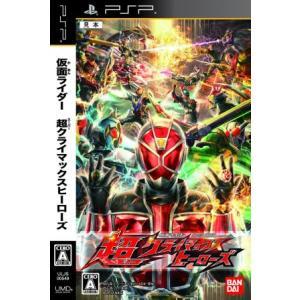 仮面ライダー 超クライマックスヒーローズ/PSP bookoffonline
