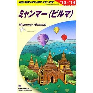 ミャンマー(ビルマ)(2013〜2014年版) 地球の歩き方D24/「地球の歩き方」編集室【編】