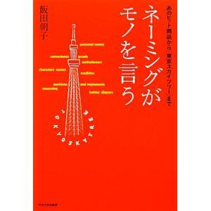 ネーミングがモノを言う あのヒット商品から「東京スカイツリー」まで/飯田朝子【著】