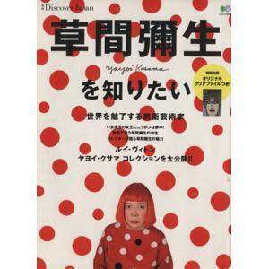 草間彌生を知りたい エイムック別冊Discover Japan/芸術・芸能・エンタメ・アート(その他...