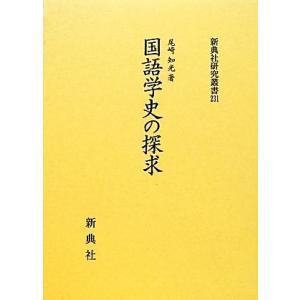 国語学史の探求 新典社研究叢書/尾崎知光【著】