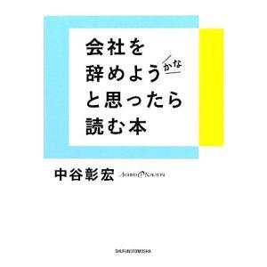 会社を辞めようかなと思ったら読む本/中谷彰宏【著】