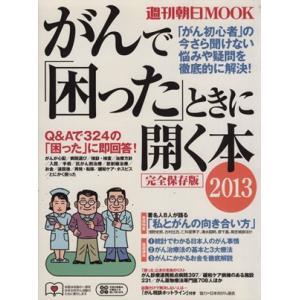 がんで「困った」ときに聞く本(2013) 週刊朝日MOOK/朝日新聞出版(編者) bookoffonline