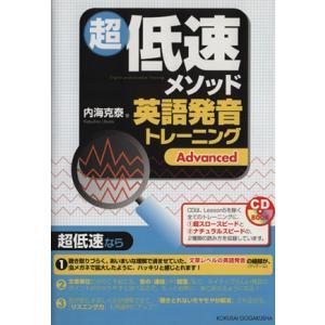 超低速メソッド英語発音トレーニング Advanced/内海克泰(著者)