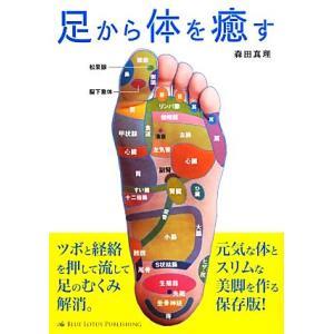 足から体を癒す/森田真理【著】