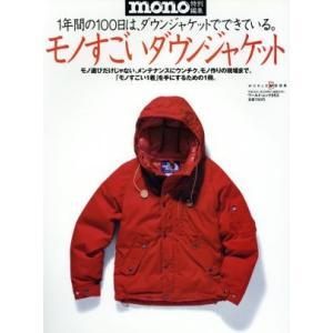モノすごいダウンジャケット ワールド・ムック953/実用書(その他)|bookoffonline