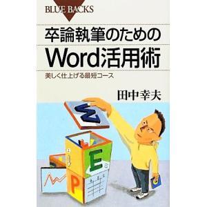 卒論執筆のためのWord活用術 美しく仕上げる最短コース ブルーバックス/田中幸夫【著】|bookoffonline