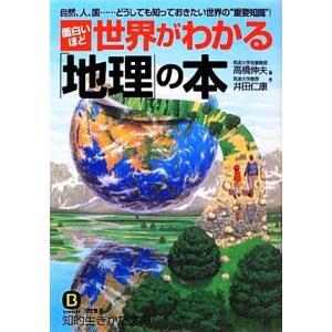 面白いほど世界がわかる「地理」の本 知的生きかた文庫/高橋伸夫,井田仁康【編著】