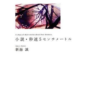 小説・秒速5センチメートル MF文庫ダ・ヴィンチ/新海誠【著】
