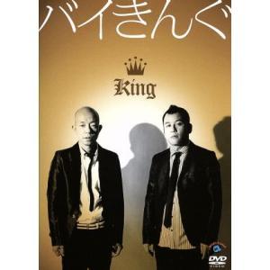 King/バイきんぐ