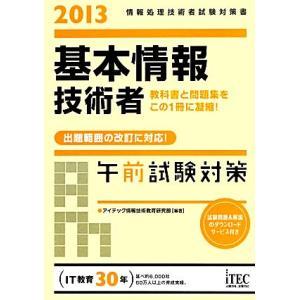 基本情報技術者午前試験対策(2013)/アイテック情報技術教育研究部【編著】