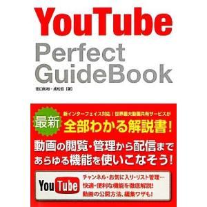 YouTube Perfect GuideBook/田口和裕,成松哲【著】