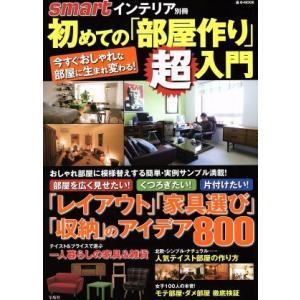 smartインテリア別冊「初めての部屋作り」超入門 e‐MOOK/宝島社(その他) bookoffonline