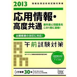 応用情報・高度共通午前試験対策(2013)/アイテック情報技術教育研究部【編著】