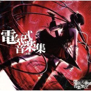 電気式音楽集(赤盤)/電気式華憐音楽集団