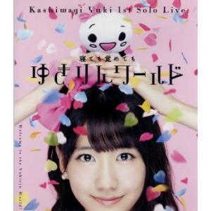 1stソロライブ〜寝ても覚めてもゆきりんワールド〜(Blu−ray Disc)/柏木由紀
