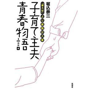 子育て主夫青春物語 「東大卒」より家族が大事/堀込泰三【著】...
