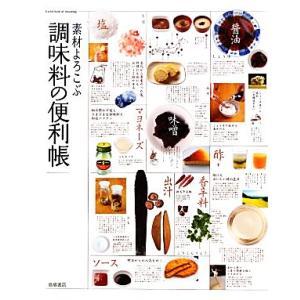 素材よろこぶ調味料の便利帳/高橋書店編集部【編】