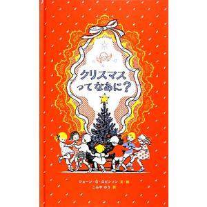 クリスマスってなあに?/ジョーン・G.ロビンソン【文・絵】,こみやゆう【訳】