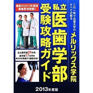 私立医歯学部受験攻略ガイド(2013年度版)/教育(その他)