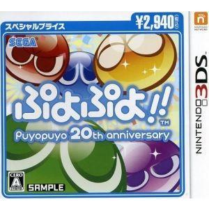 ぷよぷよ!!スペシャルプライス/ニンテンドー3DS bookoffonline