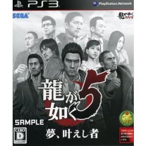 龍が如く5 夢、叶えし者/PS3|bookoffonline