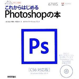 これからはじめるPhotoshopの本 CS6対応版 デザインの学校/宮川千春,木俣カイ【著】,ロク...