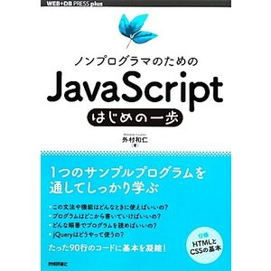 ノンプログラマのためのJavaScriptはじめの一歩 WEB+DB PRESS plus/外村和仁...
