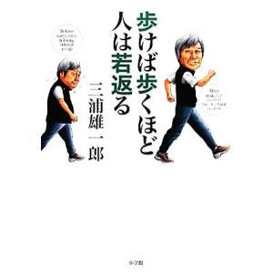 歩けば歩くほど人は若返る/三浦雄一郎【著】