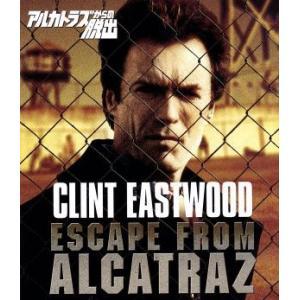 アルカトラズからの脱出(Blu−ray Disc)/クリント・イーストウッド,パトリック・マクグーハ...