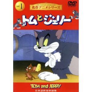 トムとジェリー1/(アニメーション)|bookoffonline