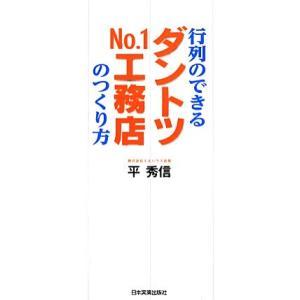 行列のできる「ダントツNo.1工務店」のつくり方/平秀信【著】