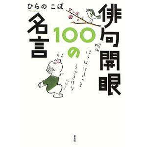俳句開眼100の名言/ひらのこぼ【著】