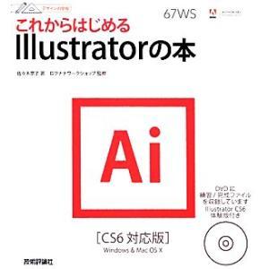 これからはじめるIllustratorの本 CS...の商品画像