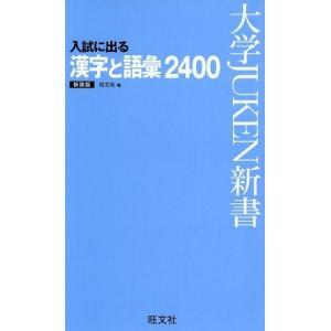 入試に出る漢字と語彙2400 新装版 大学JUKEN新書/教育(その他)|bookoffonline