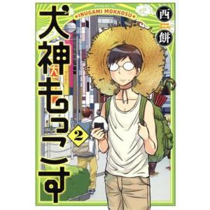 犬神もっこす(2) モーニングKC/西餅(著者)
