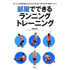 部屋でできるランニングトレーニング/安喰太郎【著】