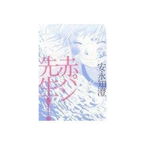 赤パン先生!(1) ビームC/安永知澄(著者)|bookoffonline