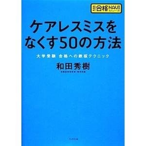 ケアレスミスをなくす50の方法 大学受験合格への鉄板テクニック 超明解!合格NAVIシリーズ/和田秀...