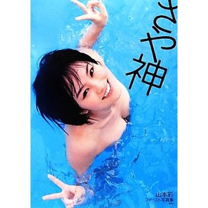 山本彩ファースト写真集 さや神/渡辺達生【撮影】 bookoffonline