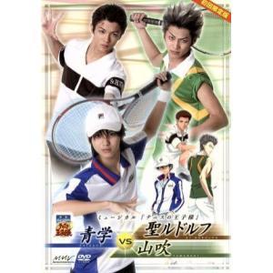 ミュージカル テニスの王子様 2nd Season 青学vs聖ルドルフ・山吹/許斐剛(原作)|bookoffonline
