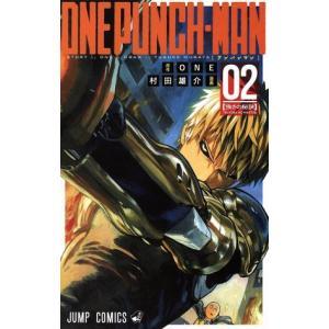ワンパンマン(2) ジャンプC/村田雄介(著者)|bookoffonline