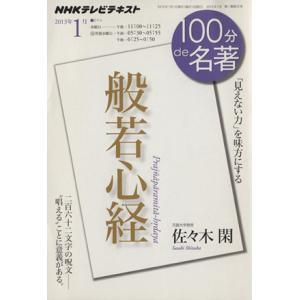 般若心経 「見えない力」を味方にする NHKテレビテキスト 100分de名著/佐々木閑(著者)|bookoffonline